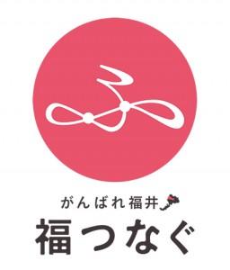 がんばれ福井「福つなぐ」